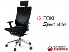 ITOKI Spina Chair