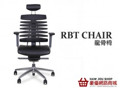 RBT CHAIR 龍骨椅